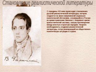 С середины XIX века происходит становление русской реалистической литературы,