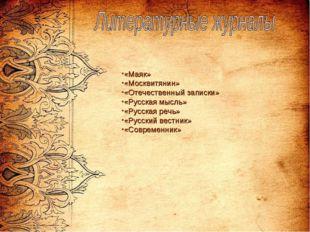 «Маяк» «Москвитянин» «Отечественный записки» «Русская мысль» «Русская речь» «