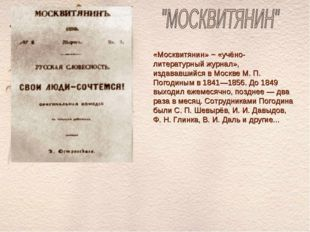 «Москвитянин» − «учёно-литературный журнал», издававшийся в Москве М. П. Пого