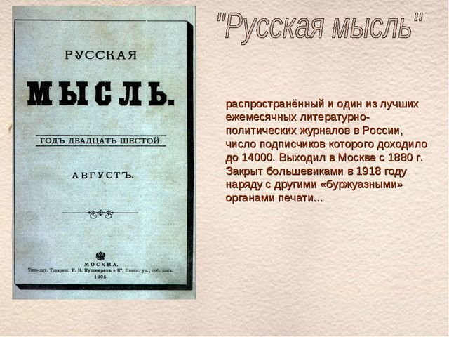 «Ру́сская мысль» − самый распространённый и один из лучших ежемесячных литера...