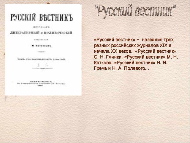 «Русский вестник» − название трёх разных российских журналов XIX и начала XX...