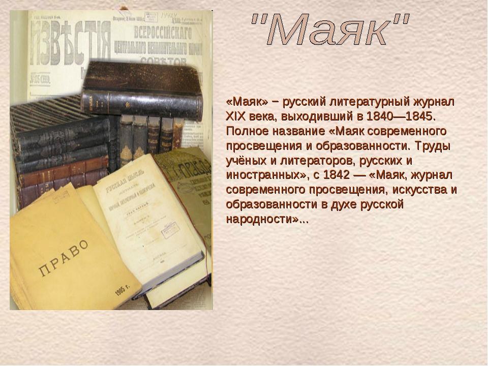 «Маяк» − русский литературный журнал XIX века, выходивший в 1840—1845. Полное...