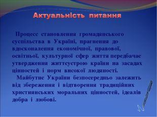 Процесс становлення громадянського суспільства в Україні, прагнення до вдоск