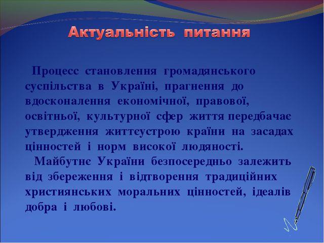 Процесс становлення громадянського суспільства в Україні, прагнення до вдоск...