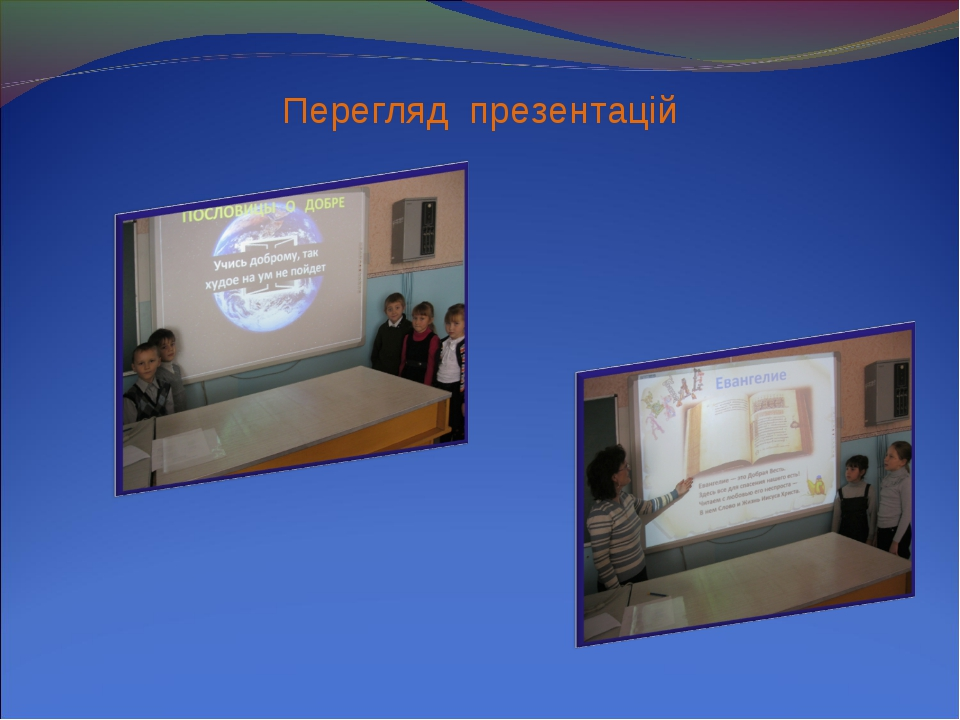 Перегляд презентацій