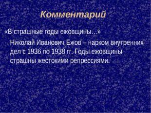 Комментарий «В страшные годы ежовщины…» Николай Иванович Ежов – нарком внутр