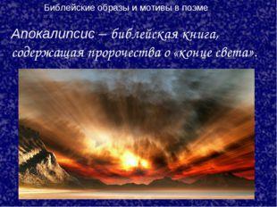Апокалипсис – библейская книга, содержащая пророчества о «конце света». Библе