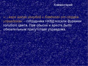 Комментарий «…верх шапки голубой и бледного от страха управдома» – сотрудники