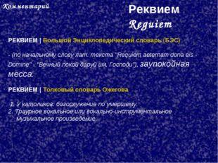 РЕКВИЕМ | Большой Энциклопедический словарь (БЭС) - (по начальному слову лат.