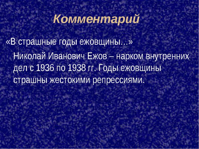 Комментарий «В страшные годы ежовщины…» Николай Иванович Ежов – нарком внутр...