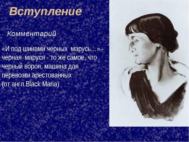 Вступление «И под шинами чёрных марусь…» - черная маруся - то же самое, что ч...
