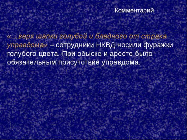 Комментарий «…верх шапки голубой и бледного от страха управдома» – сотрудники...
