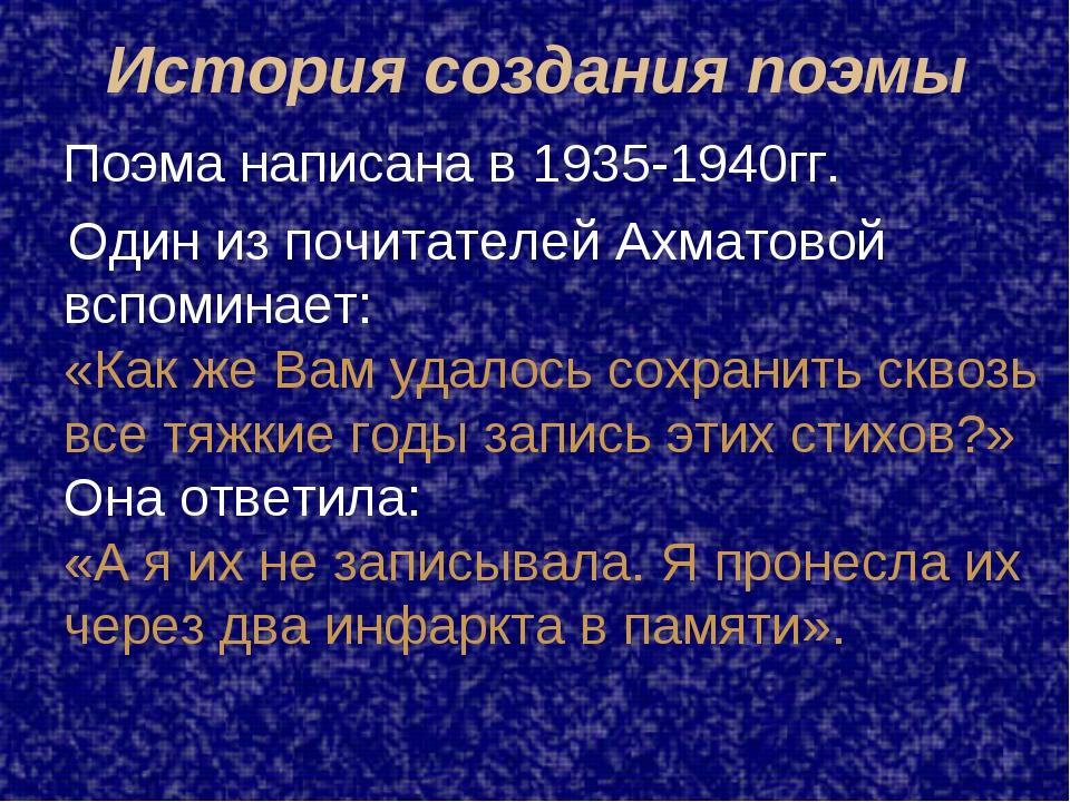 История создания поэмы Поэма написана в 1935-1940гг. Один из почитателей Ахма...