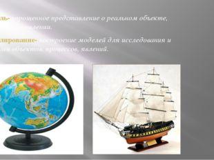Модель- упрощенное представление о реальном объекте, процессе или явлении. Мо