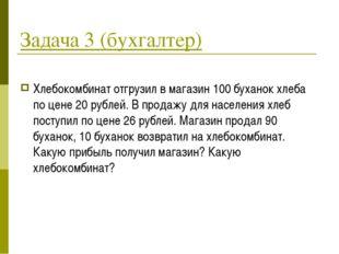 Задача 3 (бухгалтер) Хлебокомбинат отгрузил в магазин 100 буханок хлеба по це