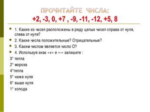 1. Какие из чисел расположены в ряду целых чисел справа от нуля, слева от нул