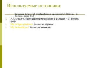 Математика. 6 класс: учеб. для общеобразоват. учреждений /А.Г. Мерляк,— М.: В