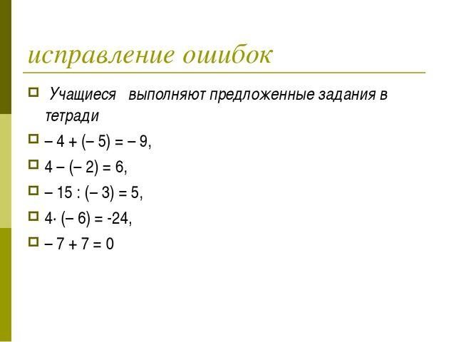 исправление ошибок Учащиеся выполняют предложенные задания в тетради – 4 + (–...