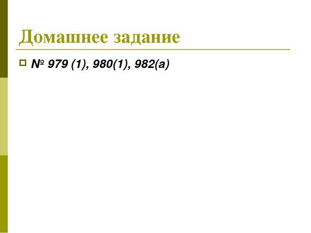 Домашнее задание № 979 (1), 980(1), 982(а)