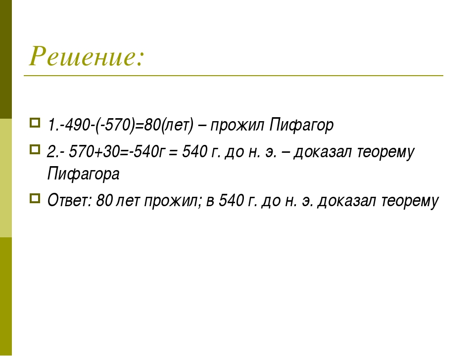 Решение: 1.-490-(-570)=80(лет) – прожил Пифагор 2.- 570+30=-540г = 540 г. до...