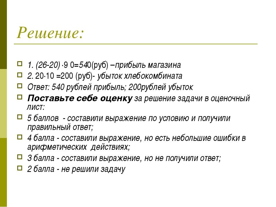 Решение: 1. (26-20) ·9 0=540(руб) –прибыль магазина 2. 20·10 =200 (руб)- убыт...