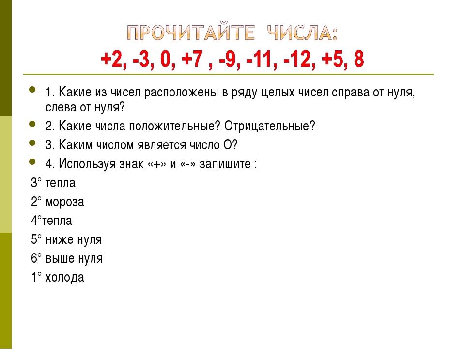 1. Какие из чисел расположены в ряду целых чисел справа от нуля, слева от нул...