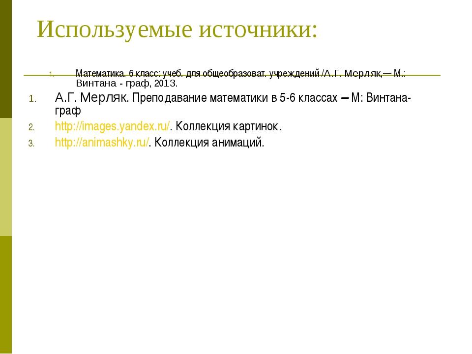 Математика. 6 класс: учеб. для общеобразоват. учреждений /А.Г. Мерляк,— М.: В...