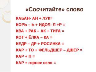 «Сосчитайте» слово КАБАН- АН + ЛУК= КОРЬ – Ь + ИДОЛ- Л +Р = КВА + РАК – АК +