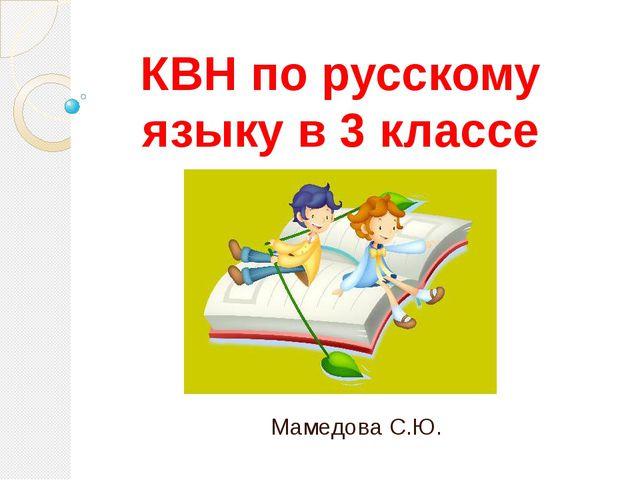 КВН по русскому языку в 3 классе Мамедова С.Ю.