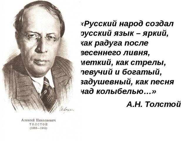 «Русский народ создал русский язык – яркий, как радуга после весеннего ливня...