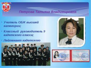 Петрова Татьяна Владимировна Учитель ОБЖ высшей категории; Классный руководит