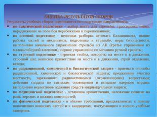 ОЦЕНКА РЕЗУЛЬТАТОВ СБОРОВ Результаты учебных сборов оцениваются по следующим