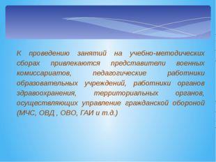 К проведению занятий на учебно-методических сборах привлекаются представители