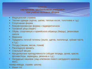 Список имущества, необходимого учащимся для учебно-полевых сборов Медицинская