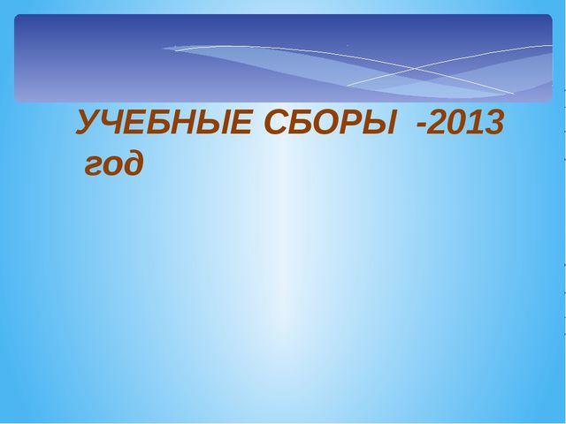 УЧЕБНЫЕ СБОРЫ -2013 год