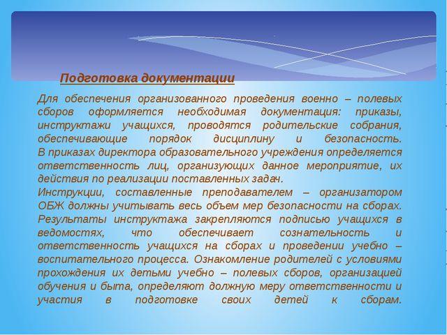 Подготовка документации Для обеспечения организованного проведения военно – п...