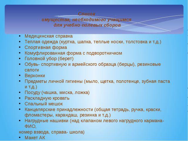 Список имущества, необходимого учащимся для учебно-полевых сборов Медицинская...