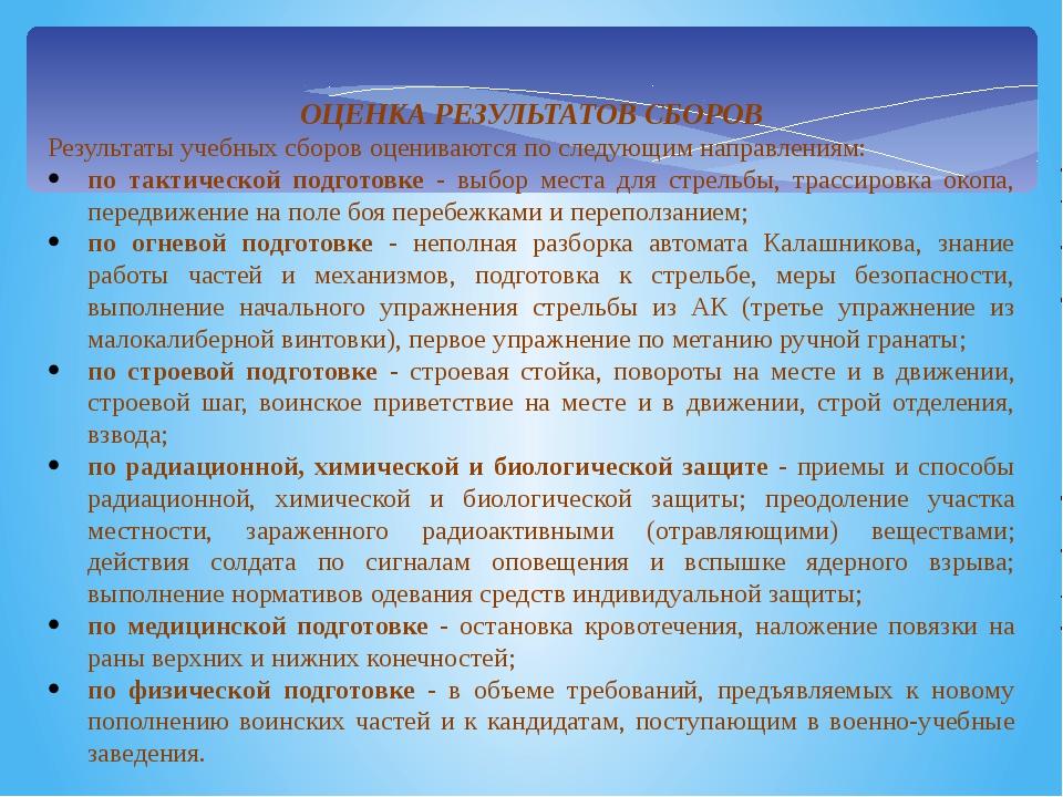 ОЦЕНКА РЕЗУЛЬТАТОВ СБОРОВ Результаты учебных сборов оцениваются по следующим...