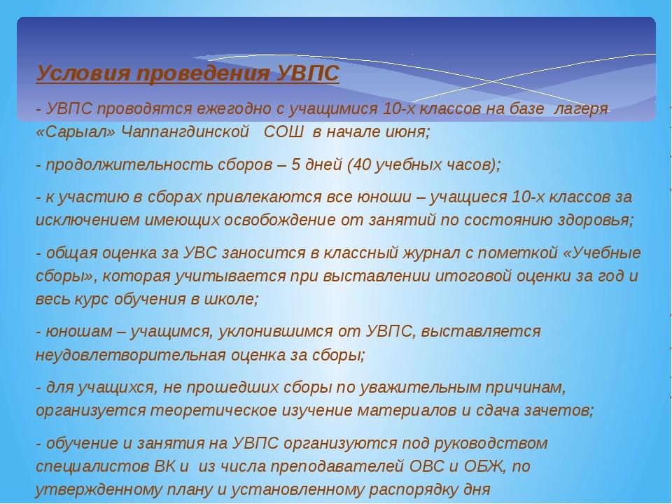 Условия проведения УВПС - УВПС проводятся ежегодно с учащимися 10-х классов н...