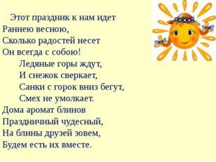 Этот праздник к нам идет Раннею весною, Сколько радостей несет Он всегда с с