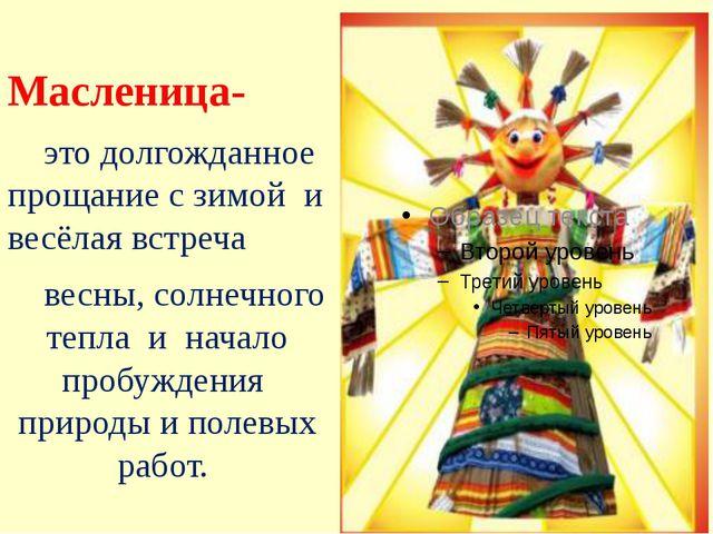 Масленица- это долгожданное прощание с зимой и весёлая встреча весны, солнеч...