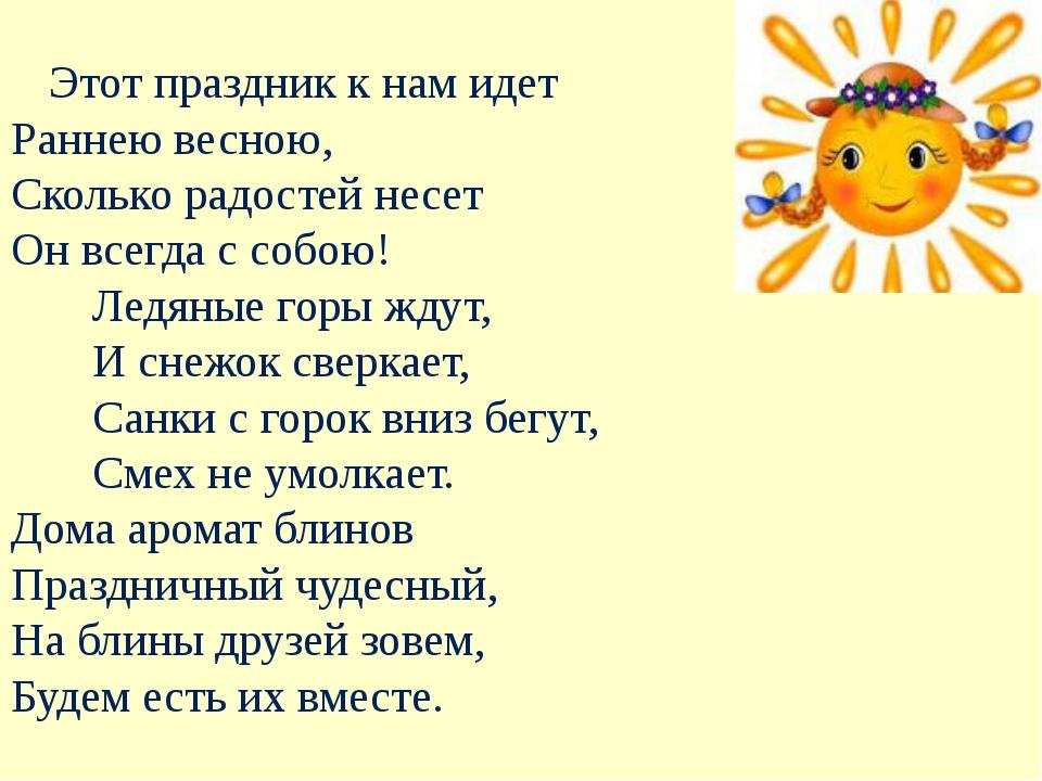 Этот праздник к нам идет Раннею весною, Сколько радостей несет Он всегда с с...