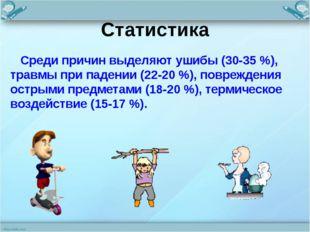 Статистика Среди причин выделяют ушибы (30-35 %), травмы при падении (22-20 %