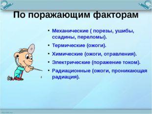 По поражающим факторам Механические ( порезы, ушибы, ссадины, переломы). Терм