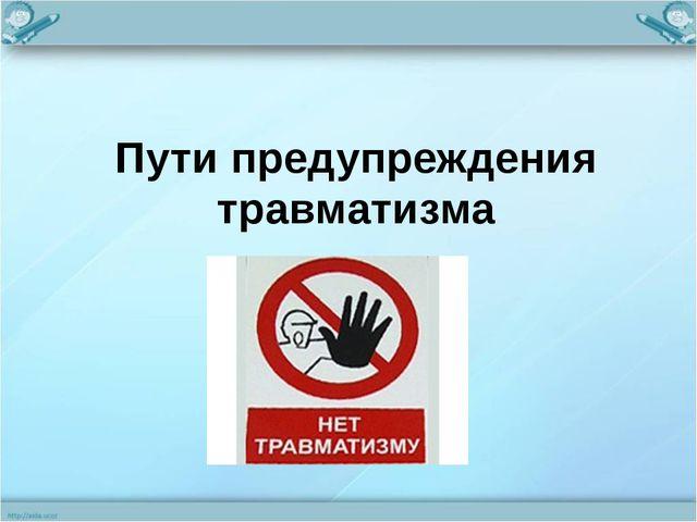 Пути предупреждения травматизма