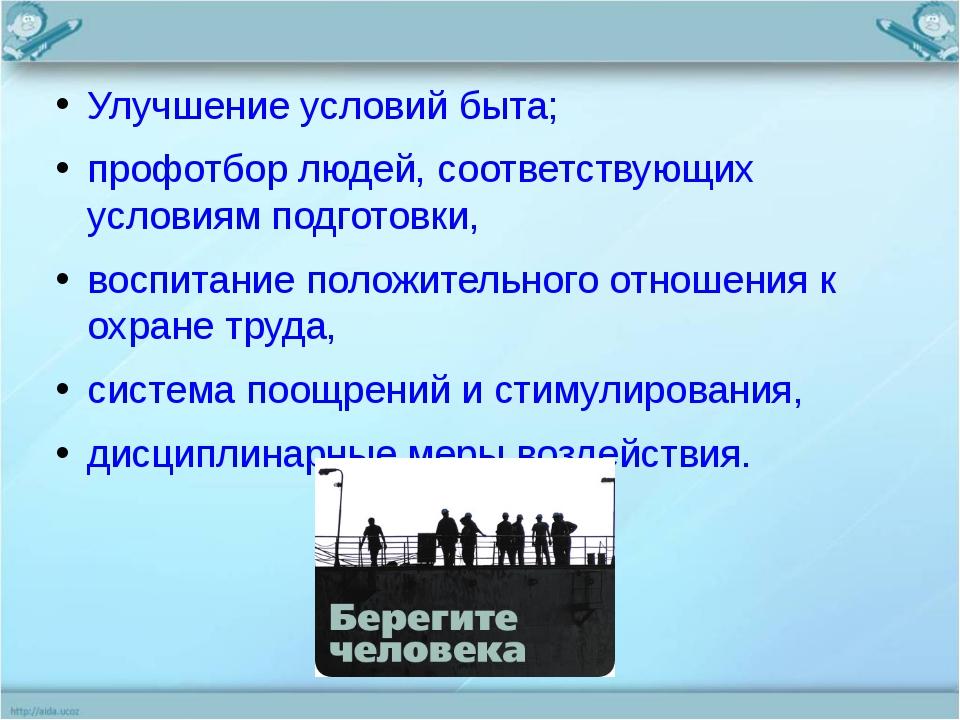 Улучшение условий быта; профотбор людей, соответствующих условиям подготовки,...