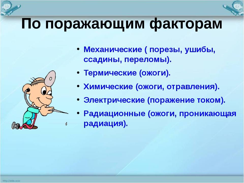 По поражающим факторам Механические ( порезы, ушибы, ссадины, переломы). Терм...