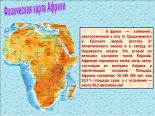 А́фрика — континент, расположенный к югу от Средиземного и Красного морей, в