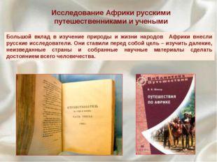 Исследование Африки русскими путешественниками и учеными Большой вклад в изуч