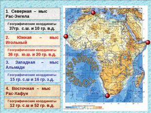1. Северная – мыс Рас-Энгела Географические координаты 37гр. с.ш. и 10 гр. в.
